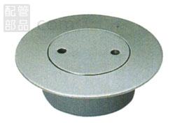 アウス:ステンレス製ツバ広掃除口(VP・VU兼用) 型式:D-COVTS-PU-150