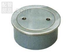 アウス:ステンレス製掃除口(VP・VU兼用) 型式:D-COVS-PU-100