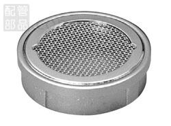 アウス:脱着式防虫目皿(内ネジ) 型式:D-3BZ-E-125