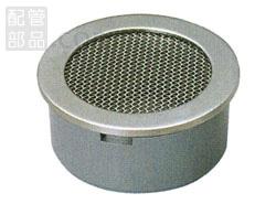 アウス:ステンレス製防虫目皿(VP・VU兼用) 型式:D-3BVS-PU-150
