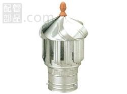 アウス:回転式ベンチレーター鋼板製・SUS製 型式:S4301-B-210(M)