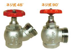 岩崎製作所:消火栓バルブ ネジ式 65 型式:06N6590B