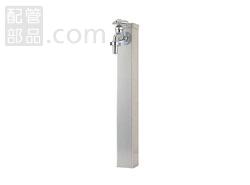 SANEI(旧:三栄水栓製作所):ステンレス水栓柱 型式:T800H-70×1000