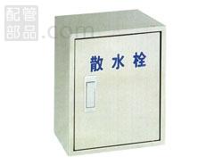 アウス:ステンレス製散水栓BOX壁露出型(平面ハンドル付) 型式:SB26-19