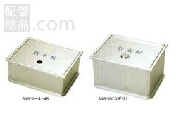 アウス:ステンレス製散水栓BOX・土間埋設型(蓋収納式) 型式:SNS-4B