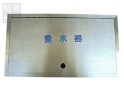 アウス:ステンレス製量水器ボックス(土間埋設型) 型式:SB40-3