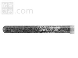 旭化成ジオテック:ARケミカルセッターAPタイプ 型式:AP-30(1セット:5個入)