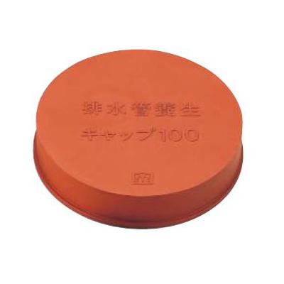 ミヤコ:排水管養生キャップ(VP・VU兼用) (お買い得パック) 型式:MB134R-65(1セット:100個入)
