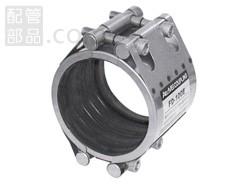 アトムズ:アトムズカップリング(EPDM 通常品) 型式:FD-700A EPDM(通常品)