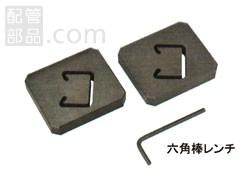 ネグロス電工:替金型(MAKE-DC1用) <MAKE-DCD> 型式:MAKE-DCD20