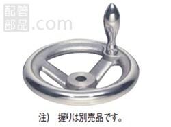 イマオコーポレーション:アルミ 朝顔型 ハンドル車 握り用メネジあり 型式:ALV280