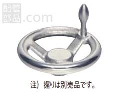 イマオコーポレーション:朝顔型 ハンドル車 握り用メネジあり 型式:V355