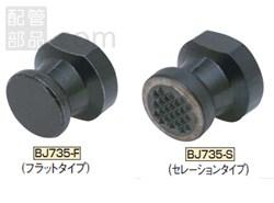 イマオコーポレーション:トグルパッド 型式:BJ735-20025-S