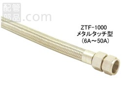ゼンシン:ZTF-1000PH(プライアブルホース) 型式:ZTF-1000PH-8A 500L