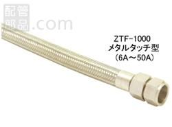 ゼンシン:ZTF-1000PH(プライアブルホース) 型式:ZTF-1000PH-20A 600L