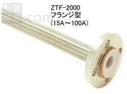 ゼンシン:ZTF-1000SH(ストレートホース) 型式:ZTF-1000SH-40A 500L