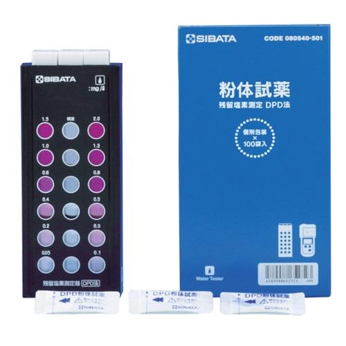柴田科学:SIBATA 残留塩素測定器 試薬付き 080540-521 型式:080540-521