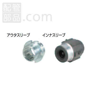 マキタ:アウタスリーブ・インナスリーブ 型式:A-50251