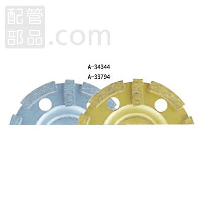 マキタ:ダイヤモンドホイール 平S字型(研削用) 型式:A-04955