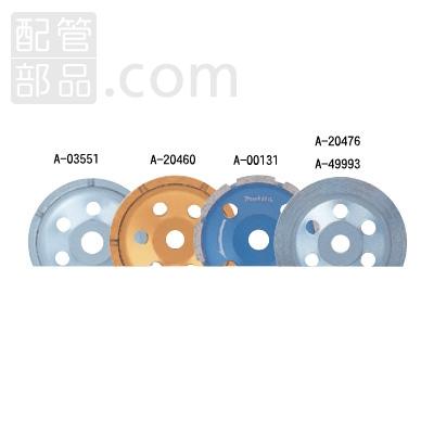 マキタ:ダイヤモンドホイール カップ型(研削用) 型式:A-20476