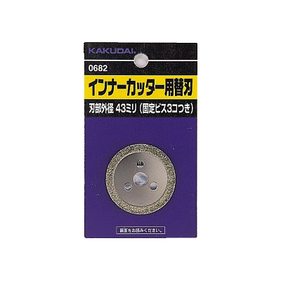 カクダイ:インナーカッター用替刃 型式:607-002