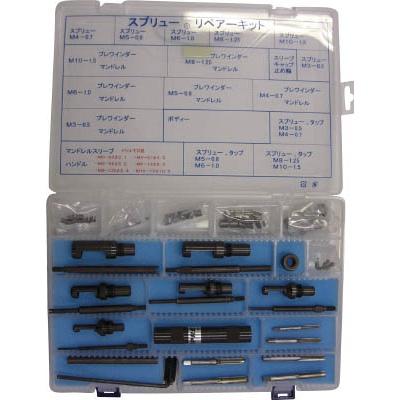日本スプリュー:スプリュー リペアキット REK0310 型式:REK0310