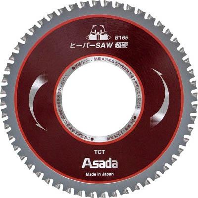アサダ:アサダ ビーバーSAW超硬B165 EX7010487 型式:EX7010487
