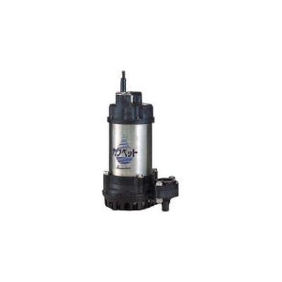 川本製作所:川本 排水用樹脂製水中ポンプ(汚水用) WUP3-326-0.15SG 型式:WUP3-326-0.15SG