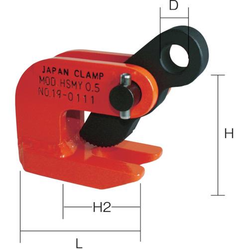 日本クランプ:日本クランプ 水平つり専用クランプ HSMY-1 型式:HSMY-1(1セット:2台入)