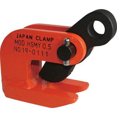 日本クランプ:日本クランプ 水平つり専用クランプ HSMY-2 型式:HSMY-2(1セット:2台入)