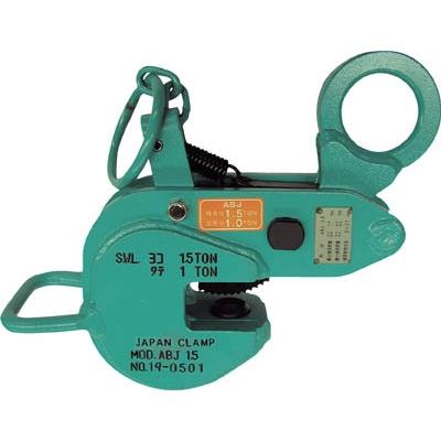 日本クランプ:日本クランプ 横つり・縦つり兼用型クランプ ABJ-1.5-27 型式:ABJ-1.5-27