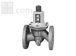 ベン:減圧弁(平静シリーズ(赤水対策中容量)) <RD35F-D(L)> 型式:RD35F-D(L)-50