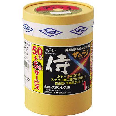 トーケン:トーケン 切断砥石サムライ 105 50枚ボトルセット RA-105AZ-50 型式:RA-105AZ-50(1セット:55枚入)