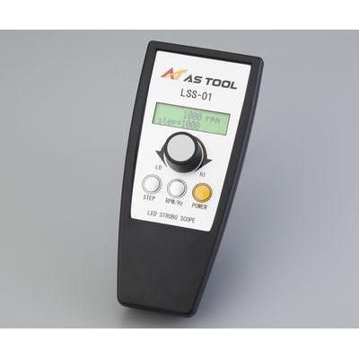 アズワン:LEDストロボスコープ 型式:2-2623-01