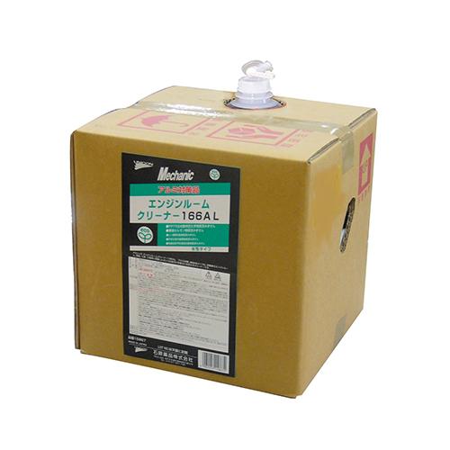 補修 メンテナンス 安全用品 マーケット 型式:15867 春の新作続々 石原ケミカル:エンジンルームクリーナー166AL 洗浄用薬品