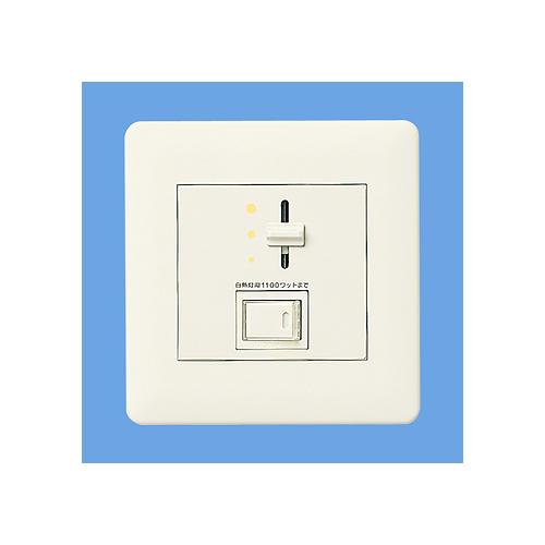 パナソニック:フルカラームードスイッチC(3路・片切両用)1100W(スライド式) 型式:WNP576211