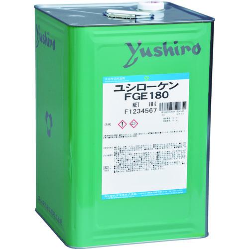 ユシロ化学工業:ユシロ ユシローケンFGE180 FGE180 型式:FGE180