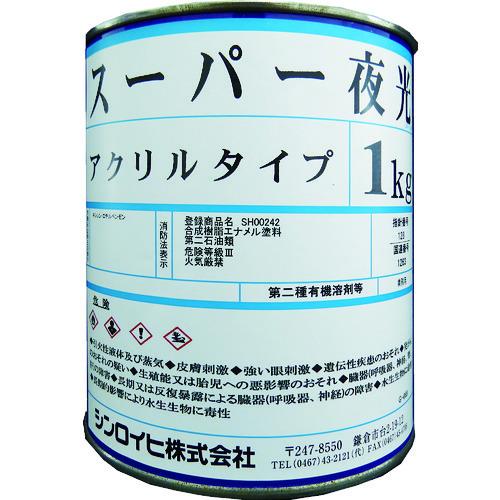 シンロイヒ:シンロイヒ スーパー夜光塗料 1kg 2000YL 型式:2000YL