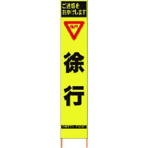 仙台銘板:仙台銘板 PXスリムカンバン 蛍光黄色高輝度HYS-10 徐行 鉄枠付き 2362100 型式:2362100