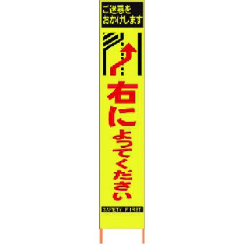 仙台銘板:仙台銘板 PXスリムカンバン蛍光黄色高輝度HYS-31右によってください 鉄枠付 2362310 型式:2362310