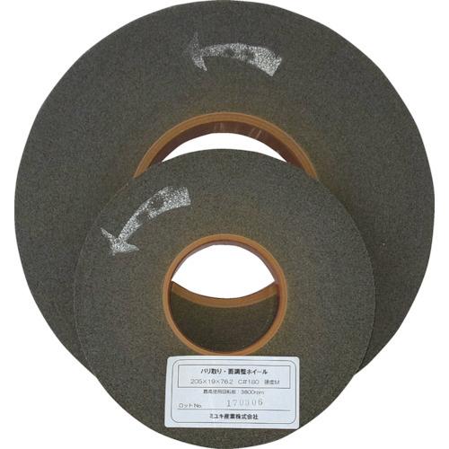 ミユキ産業:ミユキ バリ取りホイール MBH305M-C180 型式:MBH305M-C180