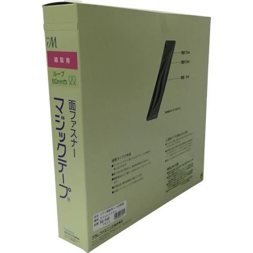 ユタカメイク:ユタカメイク 縫製用マジックテープ切売り箱 B 50mm×25m ブラック PG-546 型式:PG-546