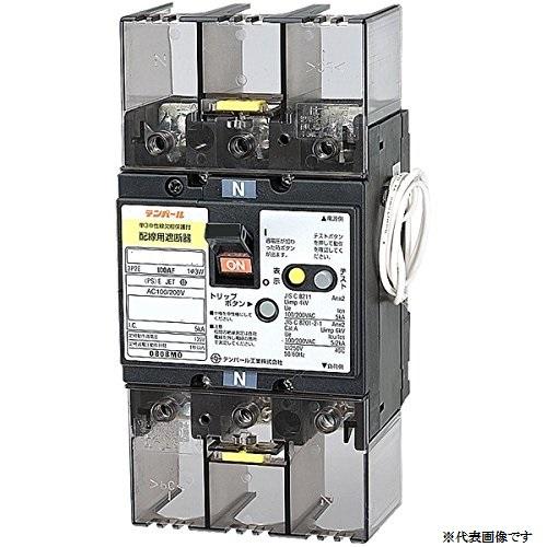 テンパール工業:単3中性線欠相保護付遮断器 型式:BU40301EA35V
