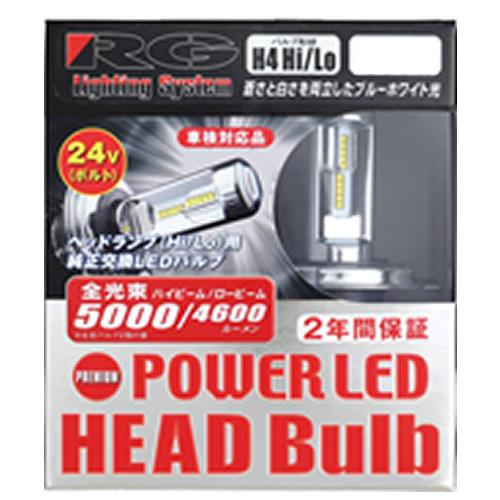 宅配便配送 RG(RACING 型式:RGH-P743 GEAR):LEDヘッドライトバルブ プレミアム 24V用H4タイプ プレミアム 型式:RGH-P743, キッチンマートつれづれ:b2034a66 --- supercanaltv.zonalivresh.dominiotemporario.com