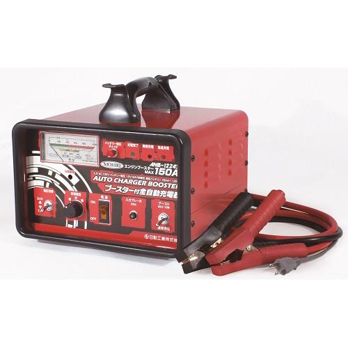 日動工業:自動充電器 セルスターター付 型式:ANB-1224S