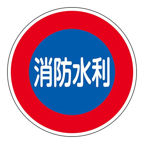 日本緑十字社:消防水利標識 型式:消防600D(067033)
