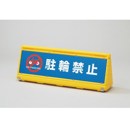 日本緑十字社:ワイドポップサイン 型式:WPS-1Y(334301)