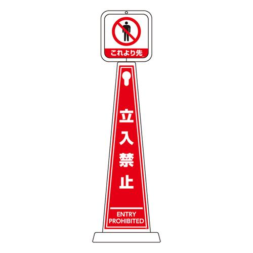 日本緑十字社:メッセージポール 型式:TMP-103(339103)