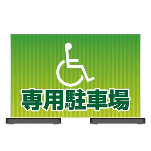 日本緑十字社:ミセルフラパネル 型式:OT223-310(339228)