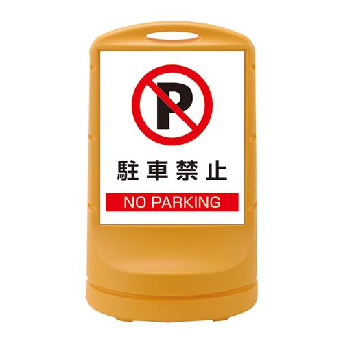 日本緑十字社:スタンドサイン 型式:RSS80-2(398002)